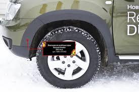 <b>Накладки на колёсные</b> арки renault duster 2015 купить в Москве в ...