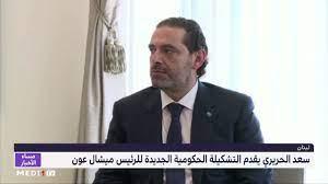 سعد الحريري يقدم التشكيلة الحكومية الجديدة للرئيس اللبناني - YouTube