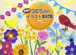 365日の手描きイラスト素材集春夏秋冬happyモチーフ 落合桃子 本