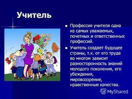 Презентация на тему Профессии наших родителей Проект б класса  5 Учитель Профессия