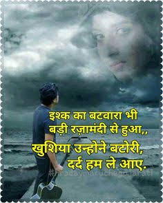 one side love msg in hindi