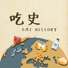 吃史 Eat History