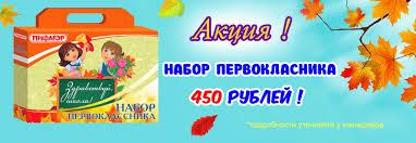 Главная - Карандаш, канцтовары оптом в Иркутске