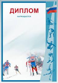 Зимние виды спорта Диплом Зимние виды спорта