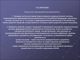 Лицензирование фармацевтической деятельности презентация онлайн В результате выполненной дипломной работы 1 Проведен ретроспективный анализ развития разрешительной системы лицензирования фармацевтической деятельности в