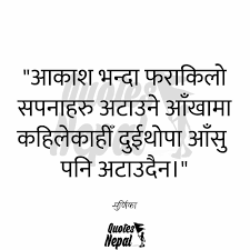 A Nepali Quote Quotes Quotes Math Equation