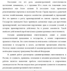 diplom shop ru Официальный сайт Здесь можно скачать  Курсовая Административная ответственность скачать Курсовую Административная ответственность Административная ответственность скачать Курсовую Юридическое и
