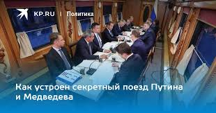 Как устроен секретный поезд Путина и Медведева