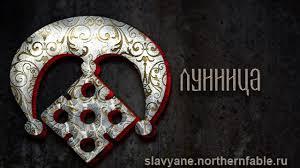 лунница женский оберег богини дивии значение кому подойдет славяне