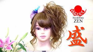 振袖にも合うスジ盛り盛り髪 Zenヘアセット95big Hair Youtube