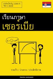 เรียนภาษาเซอร์เบีย - รวดเร็ว / ง่ายดาย / ประสิทธิภาพ eBook by Pinhok  Languages