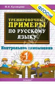 Книга Тренировочные примеры Русский язык класс Контрольное  Тренировочные примеры Русский язык 1 класс Контрольное списывание
