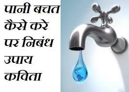 पानी की बचत व जल संरक्षण कैसे करे  पानी की बचत व जल संरक्षण कैसे करे उपाय कविता save water upay poem slogans in hindi deepawali