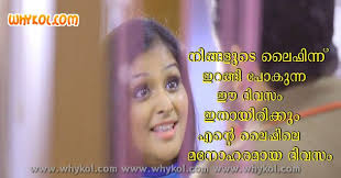 Malayalam Breakup Film Comment In Laila O Laila Awesome Breakup Malayalam
