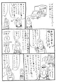 イラストレーターのなりかた漫画 小山健 イラストレーター生存戦略