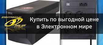 <b>ИБП PowerCom Raptor RPT-1025AP</b> Schuko купить | ELMIR ...