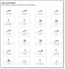 Handwriting Practice Worksheets Arabic Alphabet Writing – minuapp.co
