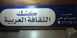 Image result for كشك ابو علي