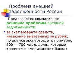 Миасс страница ru Проблемы внешней задолженности россии реферат