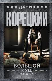 <b>Большой куш Корецкий</b> Данил <b>Аркадьевич</b>   Буквоед ISBN 978-5 ...