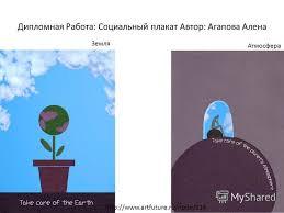Презентация на тему ПЛАКАТ Палкина Ирина выпуск лето г  3 Дипломная Работа