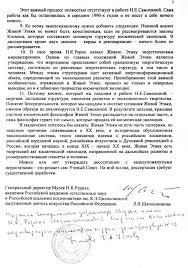Л В Шапошникова Замечания на автореферат диссертации Н Е  Л В Шапошникова Замечания на автореферат диссертации Н Е Самохиной ‹