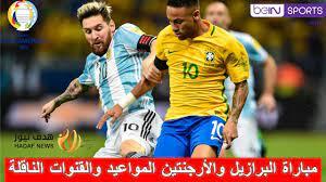 مباراة البرازيل والأرجنتين نهائي كوبا أمريكا 2021 المواعيد والقنوات الناقلة  - هدف نيوز