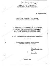 Диссертация на тему Формирование учетной политики на  Диссертация и автореферат на тему Формирование учетной политики на хлебопекарных предприятиях потребительской кооперации