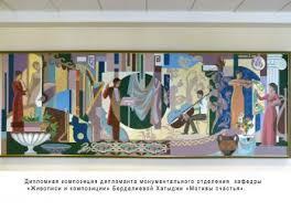 Защита дипломных работ студентов Государственной академии  Защита дипломных работ студентов Государственной академии художеств Туркменистана проходила с 17 по 19 июня 2013 года под председательством народного
