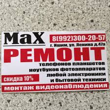 Добро пожаловать в СЦ max