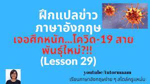 ฝึกแปลข่าวภาษาอังกฤษ_ ไวรัสโคโรน่าสายพันธุ์ใหม่ (Lesson 29) - YouTube