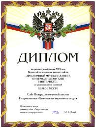 Главная Контрольно счётная палата Петропавловск Камчатского округа