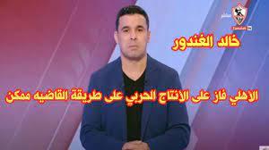خالد الغندور يسخر من فوز الأهلي على الأنتاج الحربي اليوم في الوقت القاتل. -  YouTube