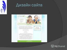 Презентация на тему Дипломная работа на тему Создание  7 Дизайн сайта
