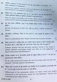 UPSC IAS Civil Services Mains       SOCIOLOGY Optional Question