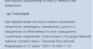 Заявление о приему в гражданство рф по паспортной амнистии На  Похожие