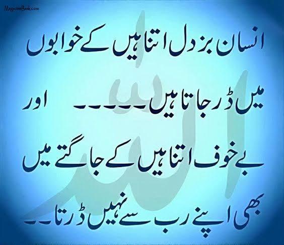 best urdu shayari on islam