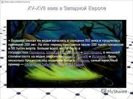 Презентация на тему ГБОУ ВПО УГМУ Минздрав России Кафедра  5 xv xvii