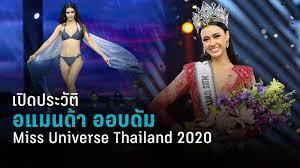 """เปิดประวัติ """"อแมนด้า ออบดัม"""" Miss Universe Thailand 2020 : PPTVHD36"""