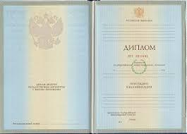 Диплом ваш счастливый билет Купить диплом в Москве Порекомендуем вам какой диплом по специальности лучше приобрести при дальнейшем устройстве на ту или иную работу а так же что не мало важно