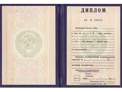 Купить диплом о высшем профессиональном образовании в Томске с  Диплом о высшем профессиональном образовании в Томске до 1996 года с приложением