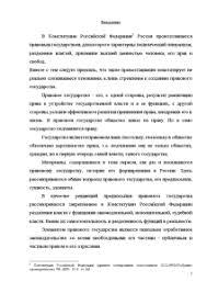 Понятие и признаки правового государства Курсовая Курсовая Понятие и признаки правового государства 3