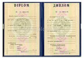 Диплом СССР ДИПЛОМЫ БЫВШИХ СОЮЗНЫХ РЕСПУБЛИК ЭСТОНИИ