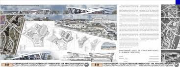 С 1995г по 2013г на международном конкурсе дипломных работ студентов архитектурно художественных вузов организованном МООСАО Межрегиональной