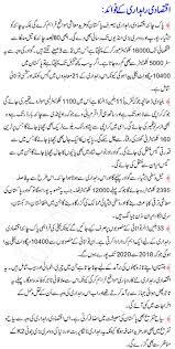 of pak economic corridor in urdu benefits of pak economic corridor in urdu