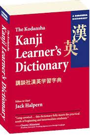 Kanji Dictionary Publishing Society Kanji Dictionary For