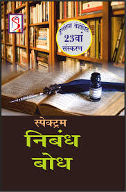 a book of essays hindi निबंध बोध spectrum books pvt  a book of essays hindi निबंध बोध