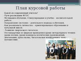 Учитель современной школы Слагаемые успеха презентация  План курсовой работы