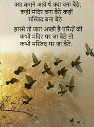 Jb Khoon Ka Rang Ek H To Jatiya Kyo Anake H Hindu Muslim Sikh Cool Jb Ach Tha Quotes In Hindi
