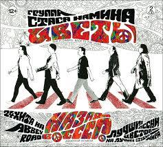 <b>Цветы</b>. <b>Назад в</b> СССР (2 CD)